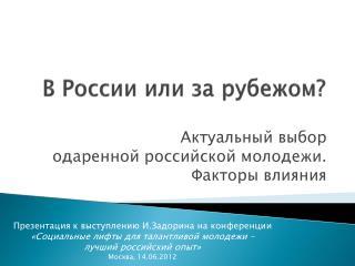 В России или за рубежом?