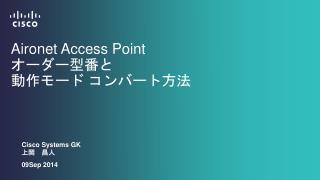 Aironet Access Point オーダー型番と 動作モード コンバート方法