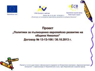 """Проект """"Политики за пълноценно европейско развитие на община Никопол"""""""