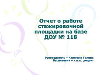 Отчет о работе стажировочной площадки на базе ДОУ № 118