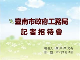 臺南市政府工務局 記 者 招 待 會