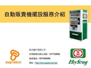 自動販賣機擺設服務介紹