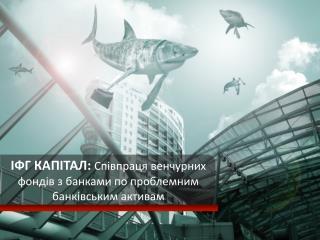 І Ф Г КАПІТАЛ: Співпраця венчурних фондів з банками по проблемним банківським активам