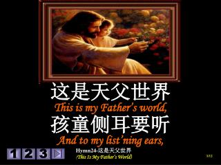 这是天父世界 This is my Father's world, 孩童侧耳要听 And to my list'ning ears,