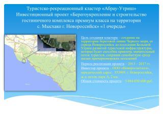 Период реализации проекта – 2013 – 2017 гг. Инвестор проекта – ООО «Новоросметалл»,