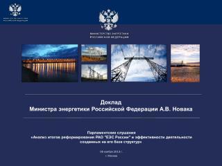 06 ноября 2013 г. г . Москва