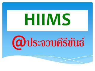 HIIMS
