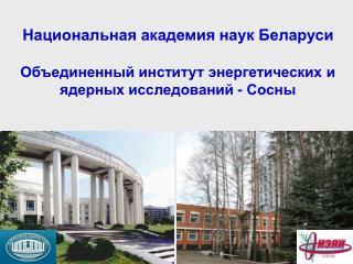 Атомэкспо-Беларусь, 21-22 марта 2012