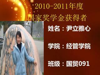 2010-2011 年度 国家奖学金获得者