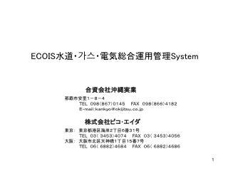 ECOIS 水道・ 가스 ・電気総合運用管理 System