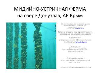 МИДИЙНО-УСТРИЧНАЯ ФЕРМА на озере Донузлав , АР Крым