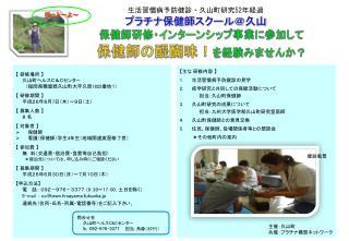 生活習慣病予防健診・久山町研究 52 年経過 プラチナ保健師スクール@久山
