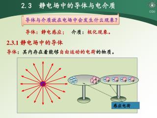 2.3 静电场中的导体与电介质