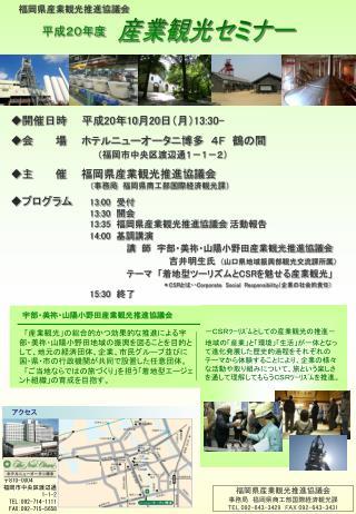 福岡県産業観光推進協議会