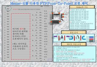 Master-K 를 이용한 PTP(Point-To-Point) 로봇 제어