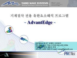 기계절삭 전용 유한요소해석 프로그램 - AdvantEdge -