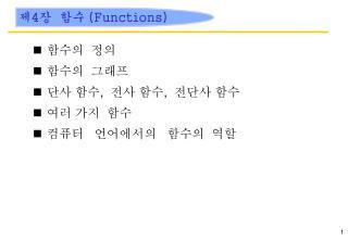 제 4 장 함수 (Functions)