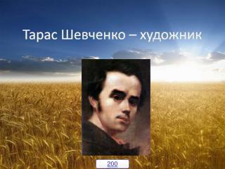 Тарас Шевченко – художник