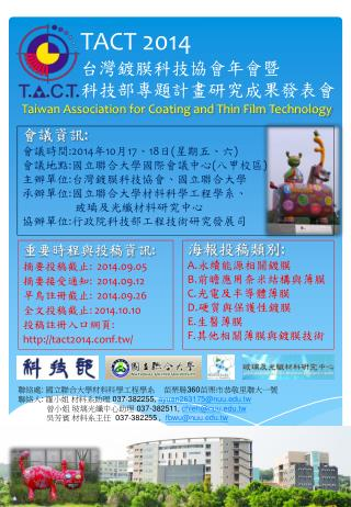 TACT 2014 台灣鍍膜科技協會年會暨 科技部專題計畫研究成果發表會