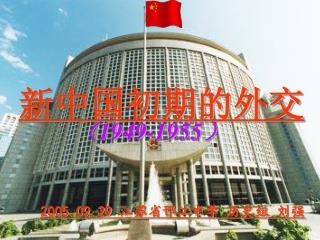 新中国初期的外交
