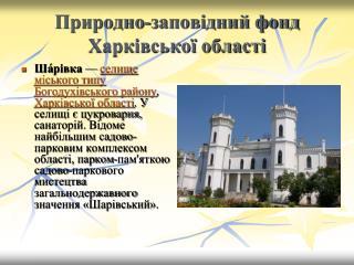 Природно-заповідний фонд Харківської області