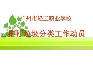 广州市轻工职业学校