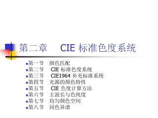 第二章  CIE 标准色度系统