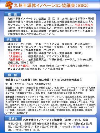 九州半導体イノベーション協議会(SIIQ)