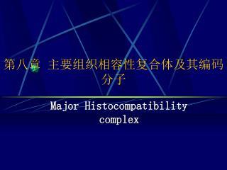第八章 主要组织相容性复合体及其编码分子