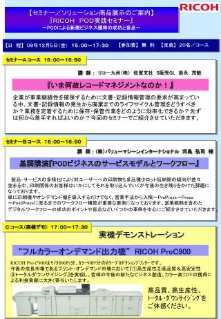 【 参加費 】  無 料   【 定員 】  20名/コース