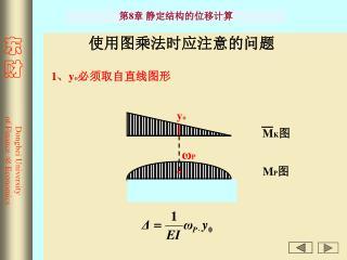 1 、 y o 必须取自直线图形