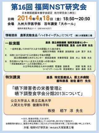 第 16 回 福岡NST研究会