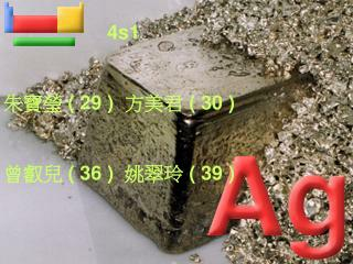 4s1 朱寶瑩 ( 29 ) 方美君 ( 30 ) 曾叡兒 ( 36 ) 姚翠玲 ( 39 )