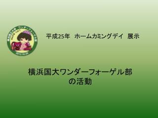 横浜国大ワンダーフォーゲル部 の活動