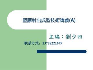 塑膠射出成型技術講義( A)