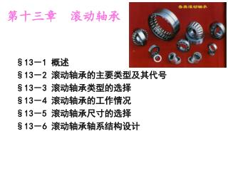§13 - 1 概述 §13 - 2 滚动轴承的主要类型及其代号 §13 - 3 滚动轴承类型的选择 §13 - 4 滚动轴承的工作情况 §13 - 5 滚动轴承尺寸的选择
