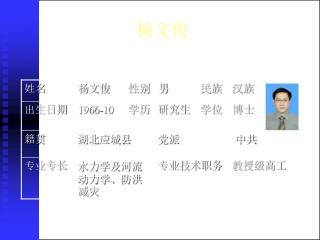 杨文俊 长江科学研究院