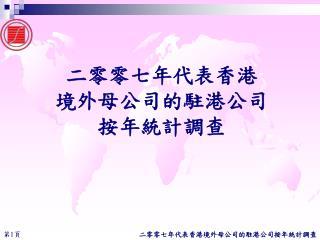 二零零七年代表香港 境外母公司的駐港公司 按年統計調查