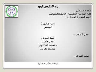 بسم الله الرحمن الرحيم جامعة فلسطين. كلية الهندسة التطبيقية والتخطيط العمراني.