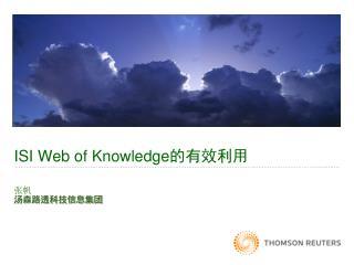 ISI Web of Knowledge 的有效利用