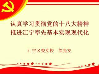 认真学习贯彻党的十八大精神 推进江宁率先基本实现现代化