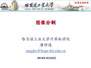 哈尔滨工业大学计算机学院 唐好选 tanghx@hope.hit