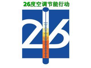 26 度空调节能行动