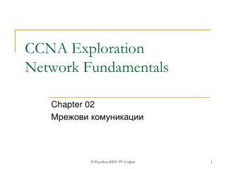 CCNA Exploration Network Fundamentals