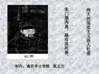 伟大的现实主义诗人杜甫