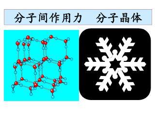 分子间作用力 分子晶体