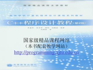 国家级精品课程网站 (本书配套教学网站) programming.xjtu