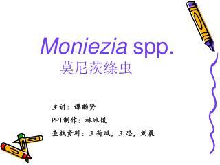 Moniezia spp. 莫尼茨绦虫