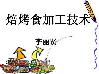 焙烤食加工技术 李丽贤