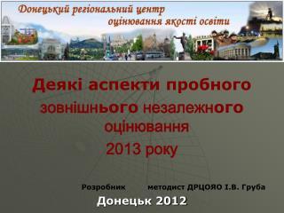 Деякі аспекти пробного зовнішн ього незалежн ого оцінювання 2013 року